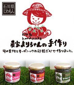 農家まりちゃんの「手作りジャム」