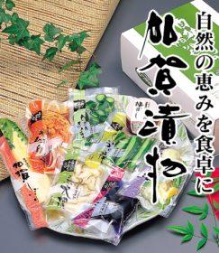 石川県の地場野菜を使ったこだわりお漬物
